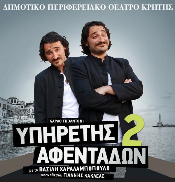 apolarisa.gr - ΘΕΑΤΡΟ: Εξαιρετική η παράσταση «Υπηρέτης 2 ...